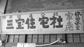 昭和の遺構「JR国道駅」(後編)