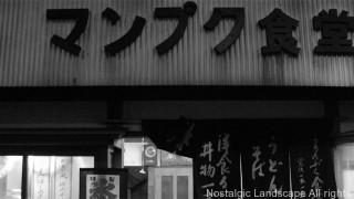 昭和のくらし@福井県立歴史博物館<3>