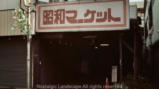 川崎大師・昭和マーケット周辺を歩く