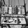 昭和の匂い:ぷらむろーど杉田商店街