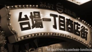 昭和30年代の街並み-台場一丁目商店街<1>