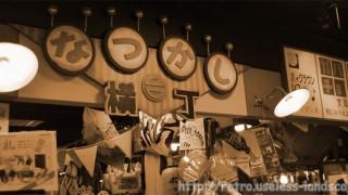 昭和30年代の街並み-台場一丁目商店街<2>