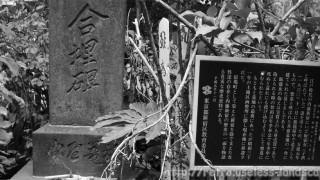 新宿遊郭跡を歩く[2]