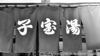 東京にある歴史体験スポット「江戸東京たてもの園」[3]