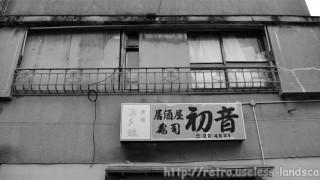 横須賀最強の赤線街「安浦カフェー街」跡を歩く[1]