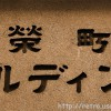 神戸のレトロビル散策 栄町通・海岸通編[2]