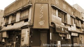 熱海の旧私娼街『糸川べり』を歩く[2]