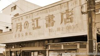 リアル昭和30年代の町並み 富士吉田『月江寺エリア』