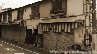 武蔵新田のポツダム特飲街