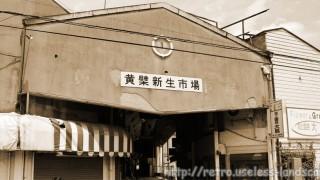 超絶レトロ商店街 宇治市の黄檗新生市場