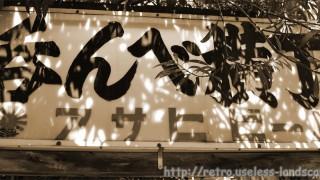 京成立石 駅前の特飲街跡と呑んべ横丁