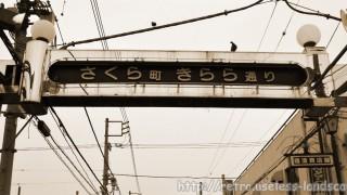 北関東最大のピンクゾーン「土浦市桜町」