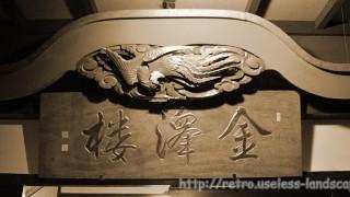 佐渡島で築120年超、元遊郭の転業旅館『金沢屋旅館』に泊まってきた