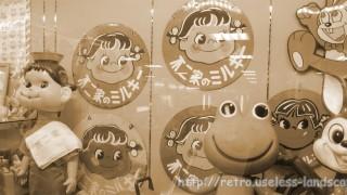 [旅のおまけ] 新潟で見つけた小さな昭和コーナー