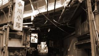 高架下に残る昭和の聖痕「今川小路」