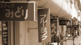 歓楽温泉郷・山形県『天童温泉』に東北の底力を見た