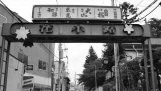 山形芸妓発祥の地…山形市七日町「花小路」の街並み