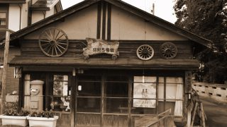 山形県高畠町 – 昭和縁結び通り『昭和ミニ資料館』