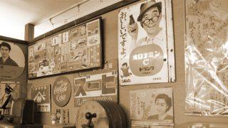 日本三景にある昭和レトロ!「松島レトロ館」が想像以上に素晴らしかった件