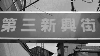 最果てのユートピア 青森・第三新興街