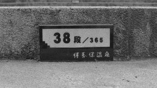 石段街で有名な「伊香保温泉」の裏表のギャップが激しすぎてびっくりした