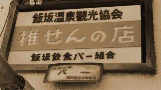 """福島・飯坂温泉をゆく ~湯治と書いて""""くぎょう""""と読む~"""