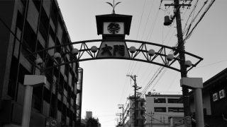 名古屋色街カルテットその4『名楽園』
