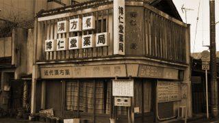名曲『渡良瀬橋』の舞台 夕日がきれいな街「足利」できれいじゃない遊里を眺める