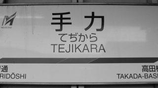 数奇な色街…岐阜市『手力園』の今