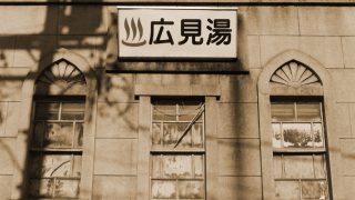 愛知県江南市『新町通商店街』 ~20世紀少年ロケ地のレトロ商店街~