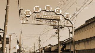 美濃路・萩原宿の渋い町並み