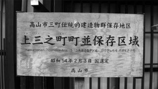 飛騨高山の定番観光スポット…「さんまち通り」はやっぱりすごかった