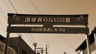 豊川いなり表参道「なつかし青春商店街」~正月なんかに行くんじゃなかった~