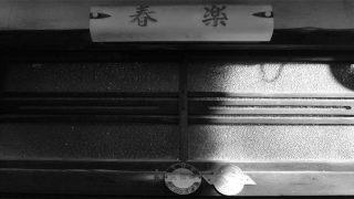 豊川稲荷の門前町…花街の残照
