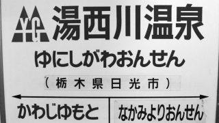 平家の落人伝説が残る秘湯「湯西川温泉」で落武者風情にひたる