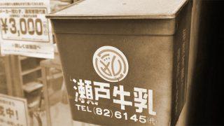 愛知県瀬戸市・『銀座通商店街』と『末広町商店街』