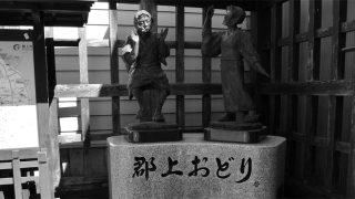 岐阜・郡上八幡で日本一キチガイな「郡上おどり」と「重伝建のレトロな町並み」に触れる