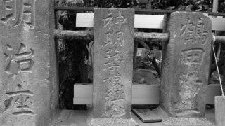 東京タワーのお膝元で芝神明花街の名残を見る