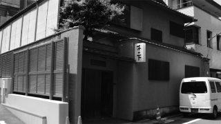 オフィス街と歓楽街の間に…赤坂花柳界を歩く
