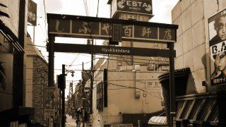 渋谷・百軒店 ~「若者の街」のルーツを辿る~