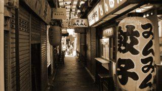 今さらだけど吉祥寺のハモニカ横丁に行ってきた話