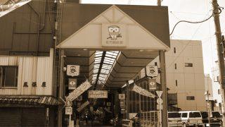 昭和レトロな「佐竹商店街」は日本で2番目に古い商店街らしいです