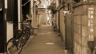 これが本当の下町だ。墨田区京島の町並み