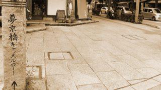 ひこにゃんの街へ…彦根の城下町を歩く