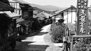 坂と石畳の宿場町 木曽路『馬籠宿』は絵になるまち