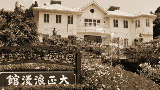 レトロとモダンの間。「日本大正村」で大正時代の雰囲気に浸ろう