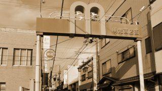 和歌山レトロ其の壱 和歌浦・明光商店街