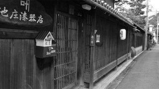 紀州漆器のまち「黒江」 のこぎりの歯状の家並み