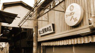 和歌山レトロ其の弐 船尾市場