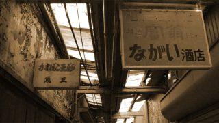 これが本物の昭和遺産…奈良・椿井市場の圧倒的破壊力に戦慄した